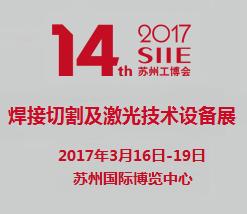 2017第十四届苏州国际工业博览会-2017苏州国际焊接切割及激光技术设备展览会