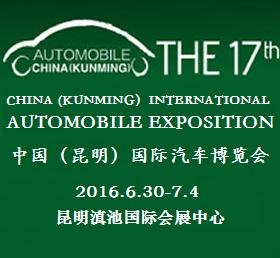 2016第17届中国(昆明)国际汽车博览会