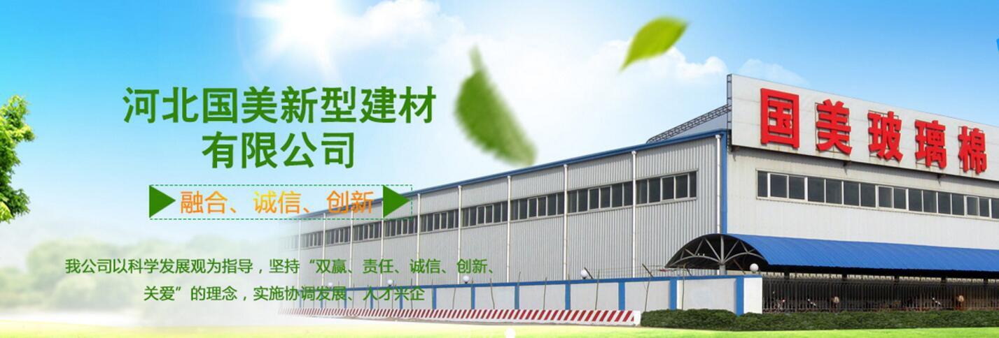 河北国美新型建材有限公司