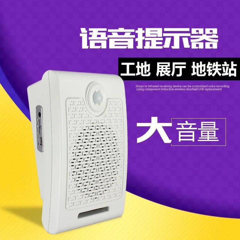 安全语音播放器 人体感应语音提示器 工地警示语音提醒播放器 安全生产警示语音播报器