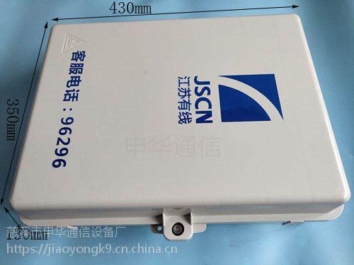 32芯光分路器箱 光缆分纤箱江苏新款插片式