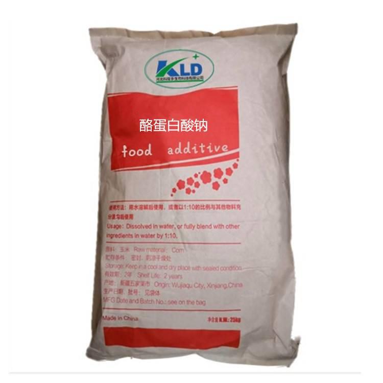 酪蛋白酸钠生产厂家