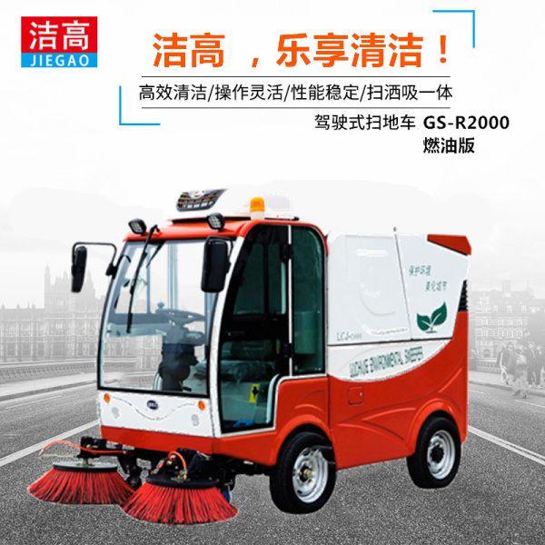 洁高驾驶室扫地机GS1350可选配锂电池驾驶室扫地机