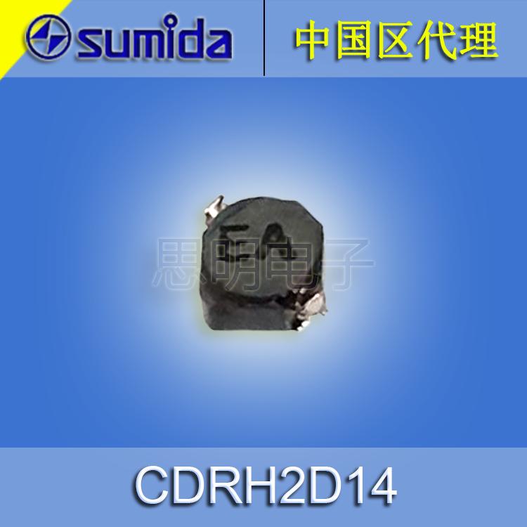 sumida贴片功率电感CDRH2D14NP