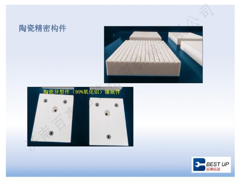 陶瓷标准精密量具及机械构件