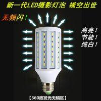 深圳摄影厂家直销凯丽美E27高亮LED玉米灯5730摄影灯泡节能灯泡