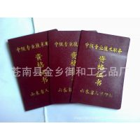 厂家专业印刷制作证书,通用的可现货批发