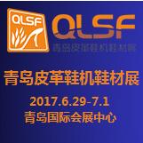 2017第19届中国(青岛)国际皮革、鞋机、鞋材展览会