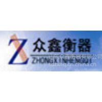 宁津县众鑫电子衡器有限公司