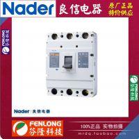 良信电器NPM2-630M/3300塑壳断路器