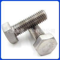 中山佛山201不锈钢螺丝外六角螺丝全牙切边六角螺栓M4-M20