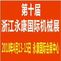 2018第十届永康国际机床装备及工模具展览会