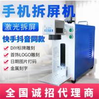 环保型标记性好激光打标机电腐蚀金属标牌标记机鑫翔