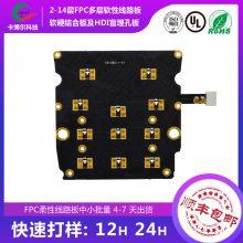 深圳电解料FPC柔性线路板制作打样供应商