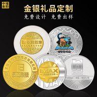 纯银纪念币定制银币金币定做纪念章实用礼品送员工公司活动纪念品