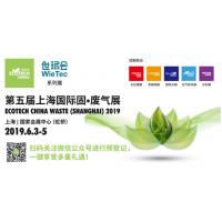 第五届上海国际固·废气展