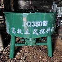 厂家直销平口搅拌机 金林机械混凝土搅拌机