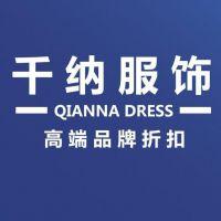 广州千纳服装有限公司