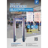 大唐盛兴DAT-711手机探测门系统