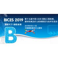 2019北京国际工程机械、建材机械及矿山机械展览会