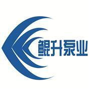 济南鲲升泵业有限公司