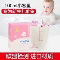 爱贝宝储奶袋母乳保鲜袋存奶袋奶水人奶一次性母乳储存袋100ml/30片