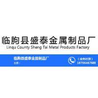 临朐县盛泰金属制品厂