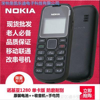 老年机Nokia/诺基亚1280老人机批发改串号直板按键备用学生小手机