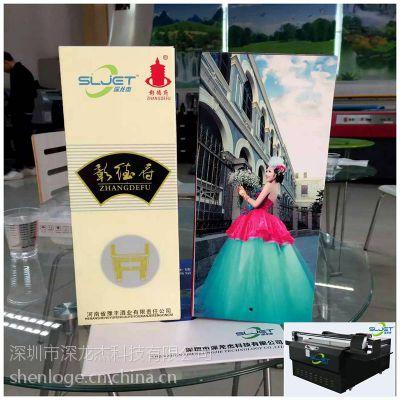 深龙杰厂家高端白酒盒个性定制1313uv打印机浮雕效果礼品数码印刷机