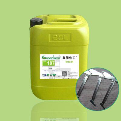 水溶性封闭剂 耐盐雾超强 电镀封闭剂