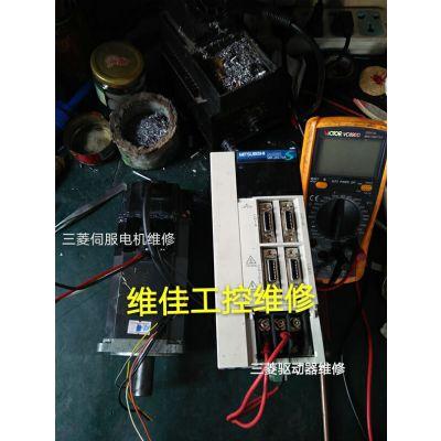 东莞塘夏三菱伺服器报警32维修