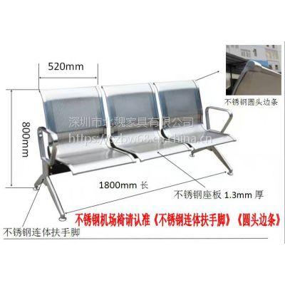 BW-011/不锈钢排椅