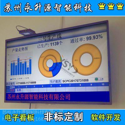 苏州永升源厂家直销定制车间作业管理看板 趋势图ERP数据库对接LCD液晶显示屏