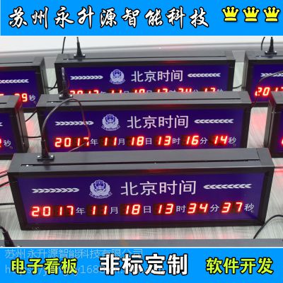 永升源厂家直销定制NTP同步时钟显示屏审讯室状态显示屏 北斗校时部队天文作战时间 电子看板计时屏