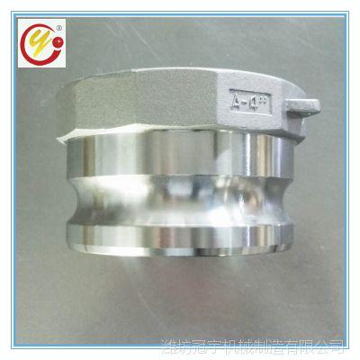 厂家热卖不锈钢重型内螺纹快速接头公头 A-4寸扳把式快接管件
