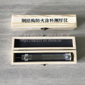 QUF钢结构防火涂料测厚仪-天津CEC24-90钢结构防火涂料规范