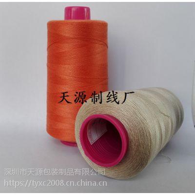 天源线厂涤纶缝纫线厂商价格