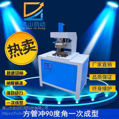 不锈钢液压方管冲90度一次成型机 S2-80 方管高速切45度机 河北厂家供应