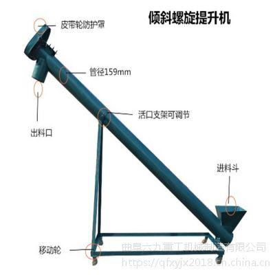 江西油菜籽螺旋提料机 高度可调节水泥沙子螺旋提升机