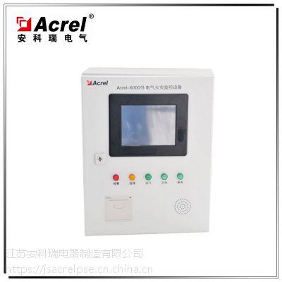 ACREL安科瑞Acrel-6000/B1 壁挂式二总线 电气火灾监控设备