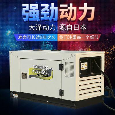 大泽动力15kw水冷柴油发电机