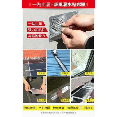 丁基橡胶自粘防水卷材-防水卷材-寿光市聚宝防水材料厂(查看)