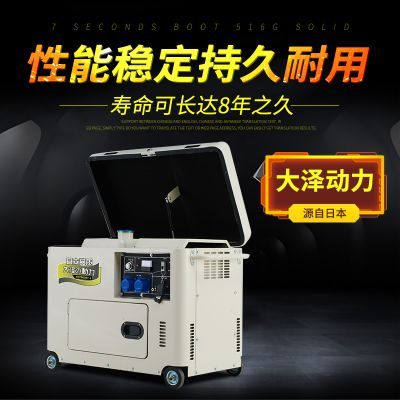 大泽动力7kw静音柴油发电机
