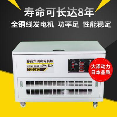 大泽动力20kw静音汽油发电机