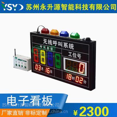 苏州永升源厂家生产定制电子看板 车间可视化管理看板 工位无线状态呼叫安灯系统