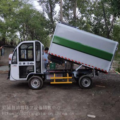 安徽新能源电动四轮挂桶垃圾车小型电动垃圾车