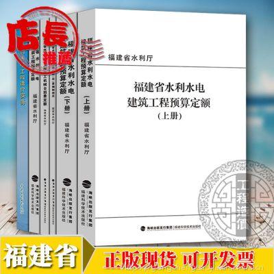 【现货】2011福建水利水电建筑安装工程预算定额全套5册6本