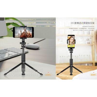新款自拍神器三脚架蓝牙遥控多功能铝合金自拍杆 360度旋转手机支架